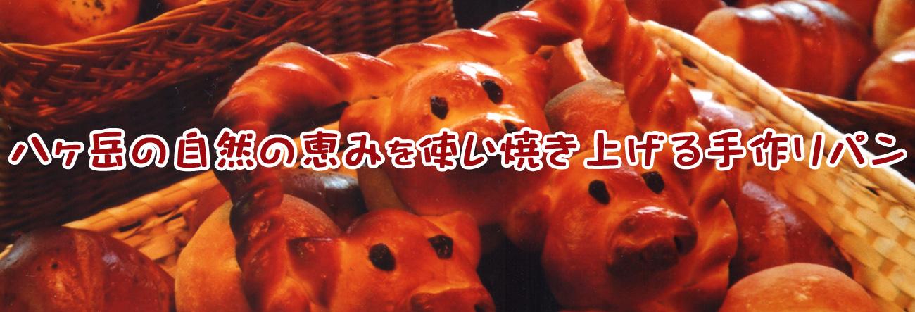 八ヶ岳の自然の恵みを使い焼き上げる手作りパン