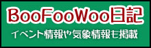 BooFooWoo日記